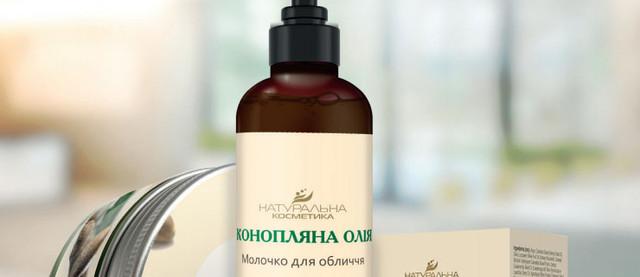 Конопляна олія є натуральним засобом підтримки краси та здоров'я.
